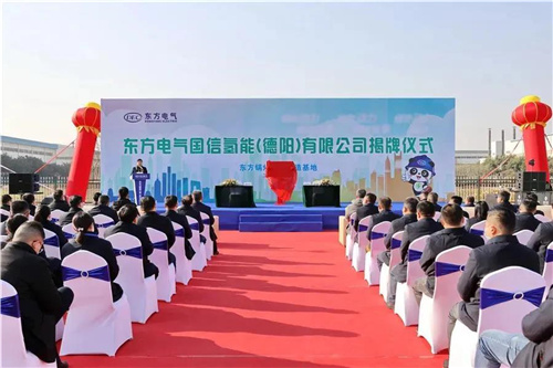 东方电气国信氢能(德阳)有限公司在德阳揭牌
