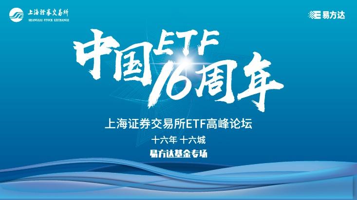 [预告]十六年 十六城·上交所ETF高峰论坛易方达基金专场路演将于1月17日上午举办