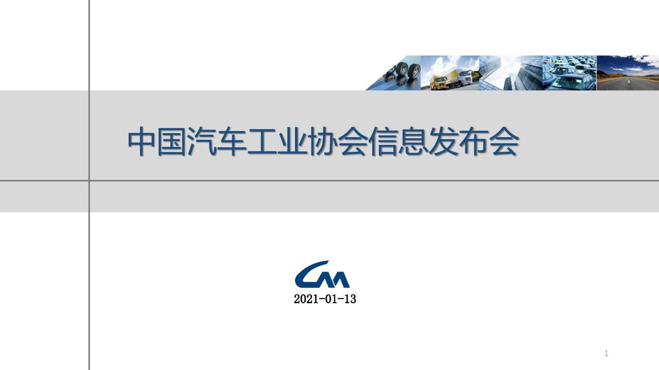 中国汽车工业协会:2020年汽车产销数据及汽车工业运行情况