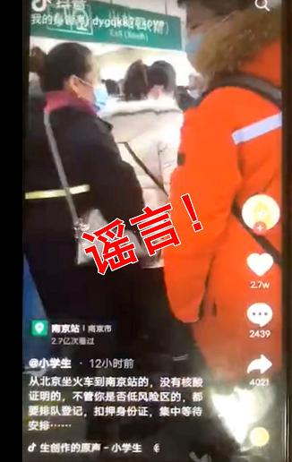 乘火车到南京站旅客必须要核酸证明?谣言!图片