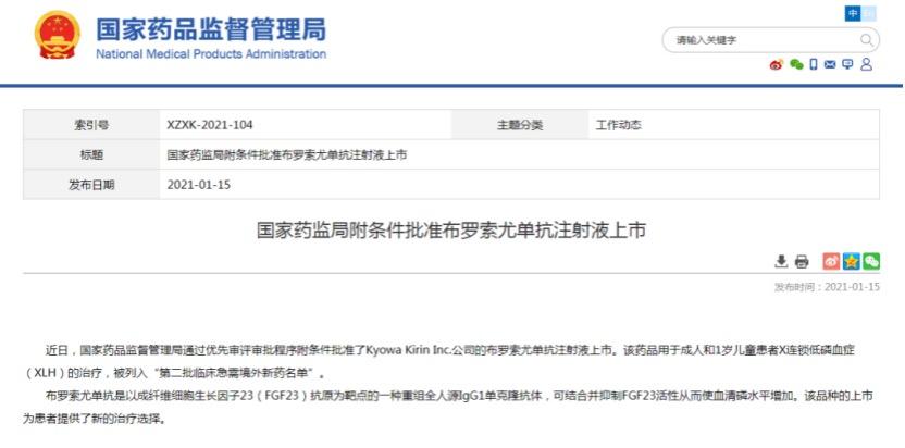 罕见病低磷性佝偻病靶向药中国获批