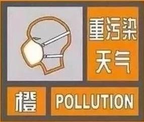 陕西省发布重污染天气橙色预警图片