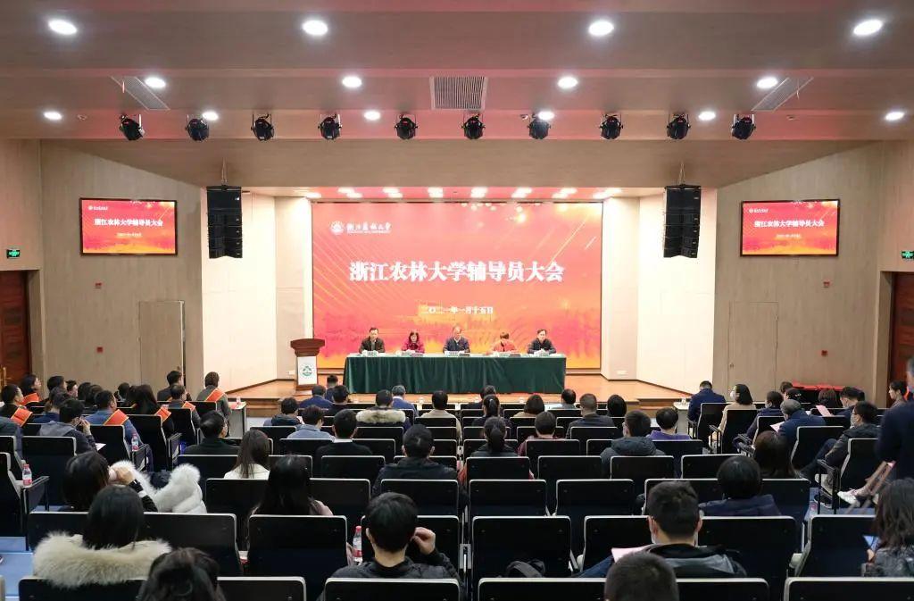 浙江农林大学召开辅导员大会图片