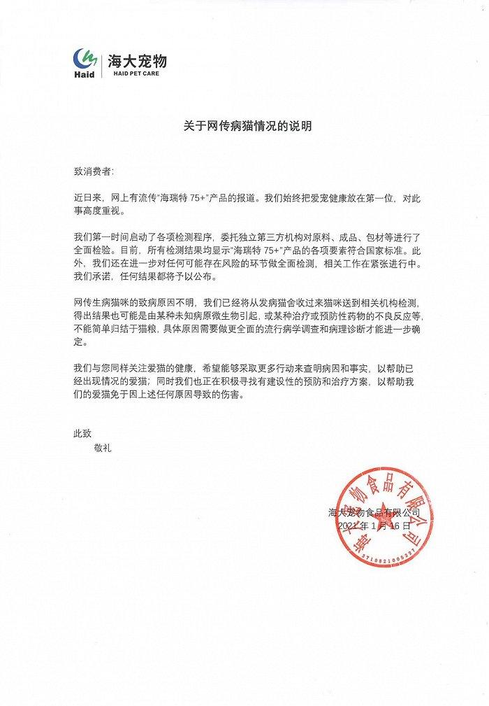 """海大宠物回应""""网传海瑞特75+猫粮致宠物生病"""":经检测,产品符合国家标准"""