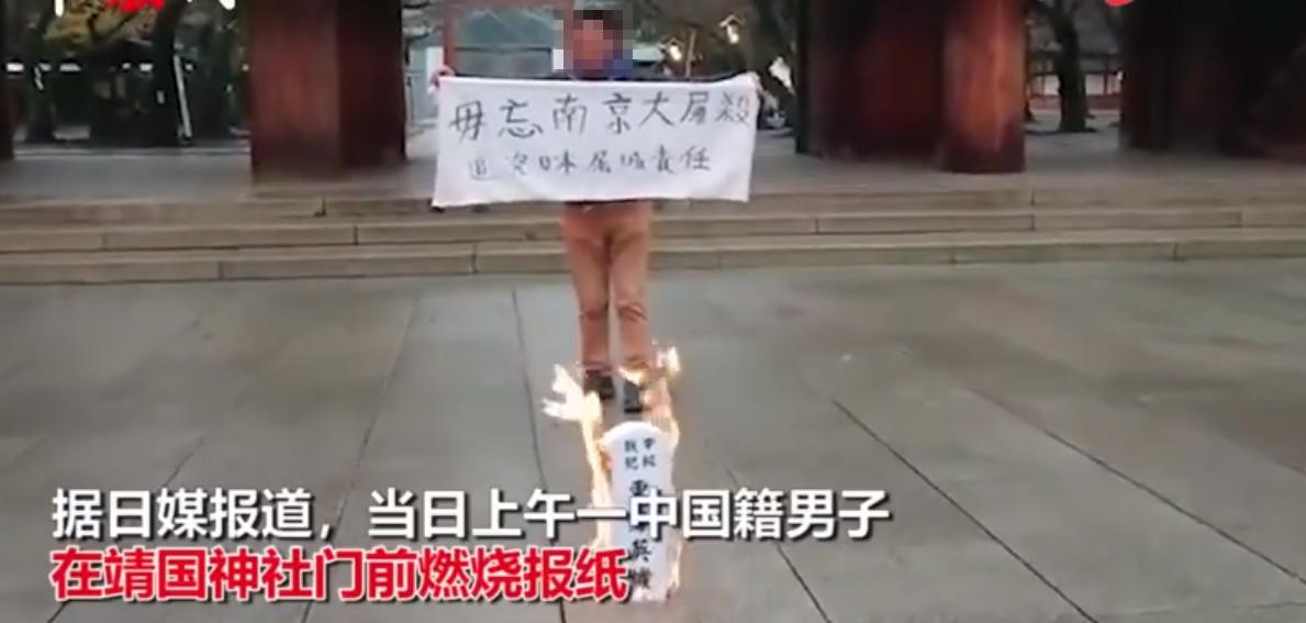 """在靖国神社烧""""东条英机牌位""""的中国人:维持有罪判决"""
