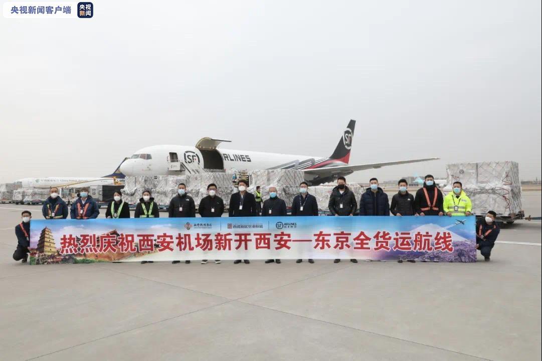 陕西今年首条国际全货运航线开通 单次往返航班货量约65吨!