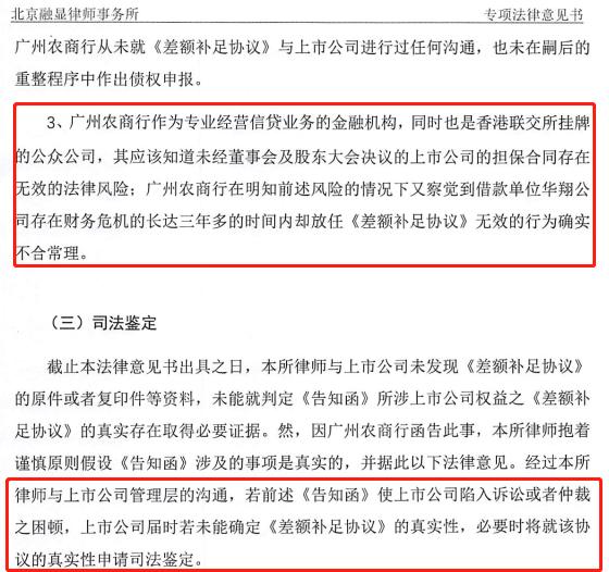 圖片來源:ST德奧《北京融顯律師事務所關于公司A股股票恢復上市之涉及廣州農村商業銀行股份有限公司告知函事項的專項法律意見書》