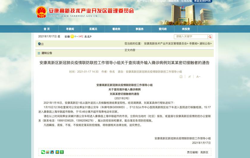 陕西安康发布通告:寻找境外输入确诊病例刘某某密切接触者图片