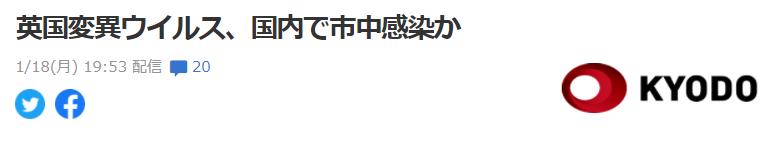 日本政府:来自英国的新冠变异病毒或正在城市扩散