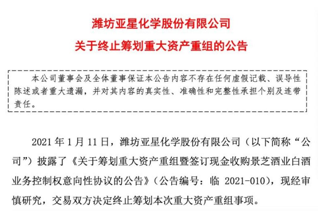 """5个涨停后:ST亚星收购景芝酒业""""黄""""了 交易所未"""