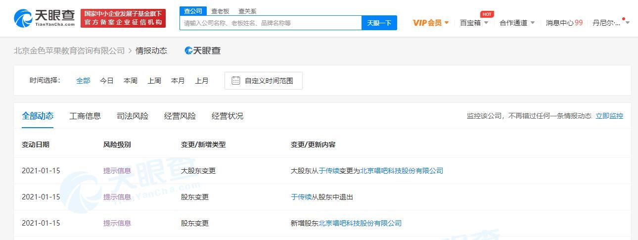 唱吧关联公司投资北京金色苹果教育咨询有限公司,后者经营范围涉及舞蹈、声乐培训等