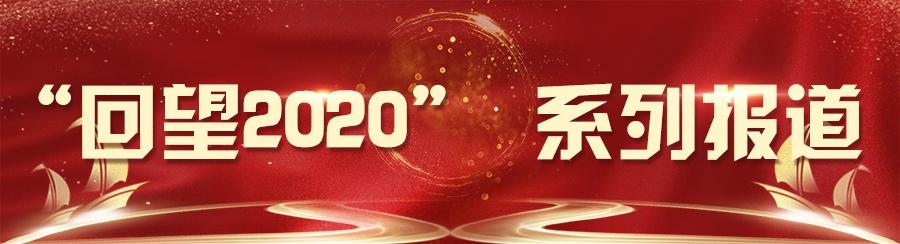 """【回望2020】亳州:深入开展百名纪检监察干部 """"进基层、抓监督、解难题、暖民心""""工作"""