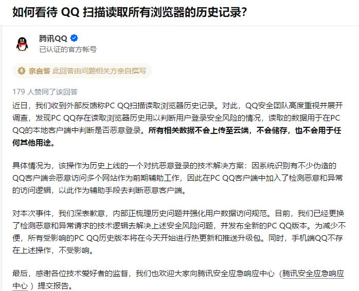 """腾讯回应""""QQ扫描读取所有浏览器的历史记录"""":用于对抗恶意登录"""