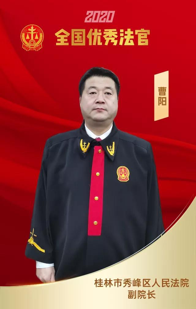 广西两会|秀峰区法院曹阳:一个法官的担当