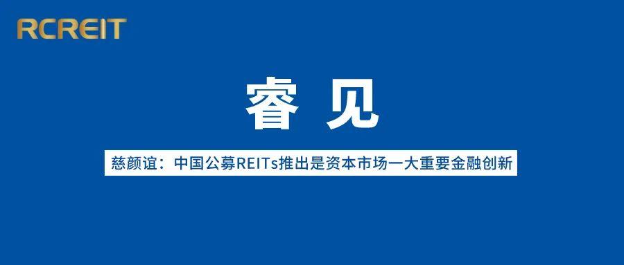 睿见丨中金慈颜谊:中国公募REITs推出是资本市场一大重要金融创新