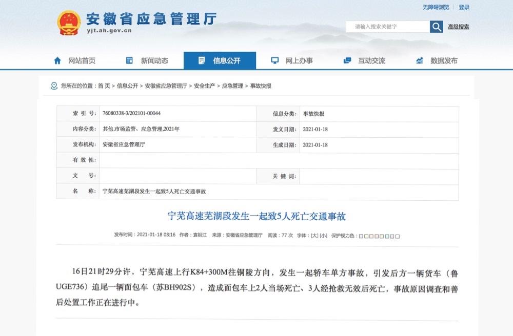 宁芜高速安徽芜湖段发生交通事故 致5人死亡图片