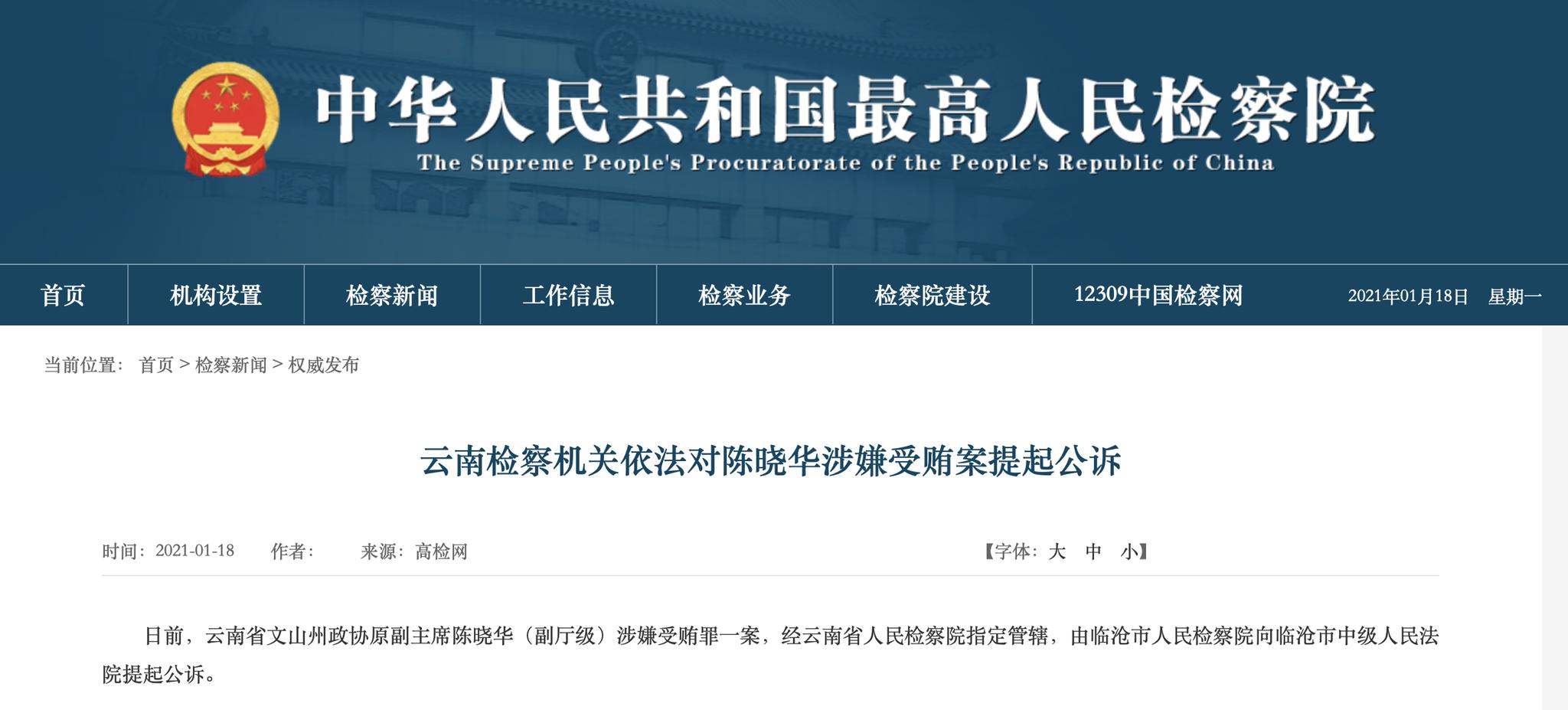 云南检察机关依法对文山州政协原副主席陈晓华涉嫌受贿案提起公诉