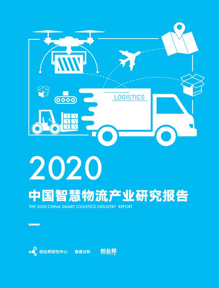 创业邦研究中心:2020年中国智慧物流产业研究报告