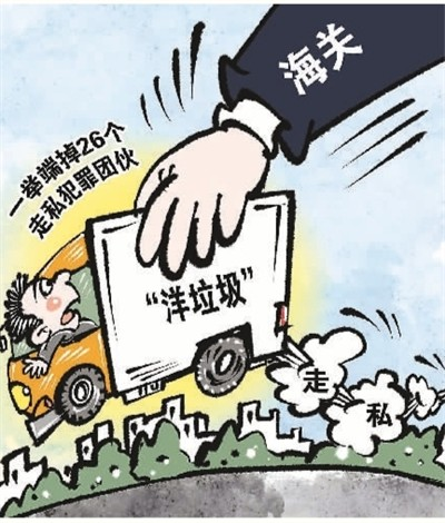 """巴塞尔公约亚太区域中心助理主任:中国拒绝""""洋垃圾"""""""