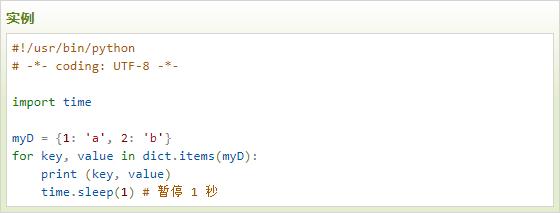 云计算开发:Python练习实例-暂停一秒输出