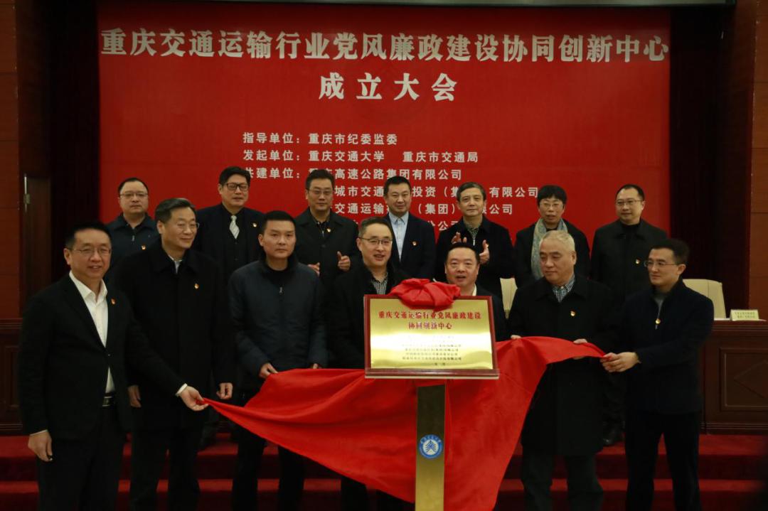 重庆交通运输行业党风廉政建设协同创新中心揭牌成立