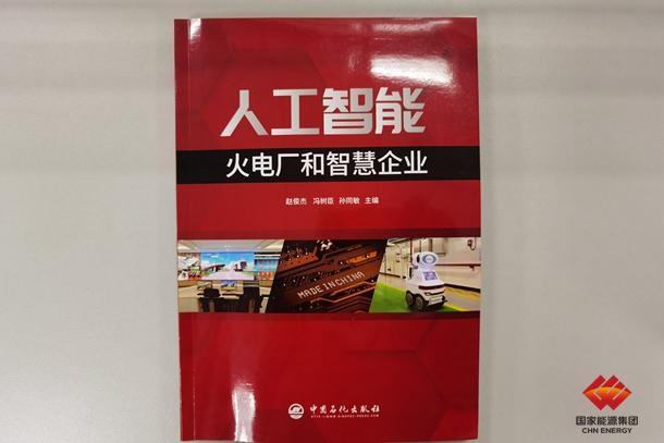 国电电力出版国内首部火电智慧企业学术专著