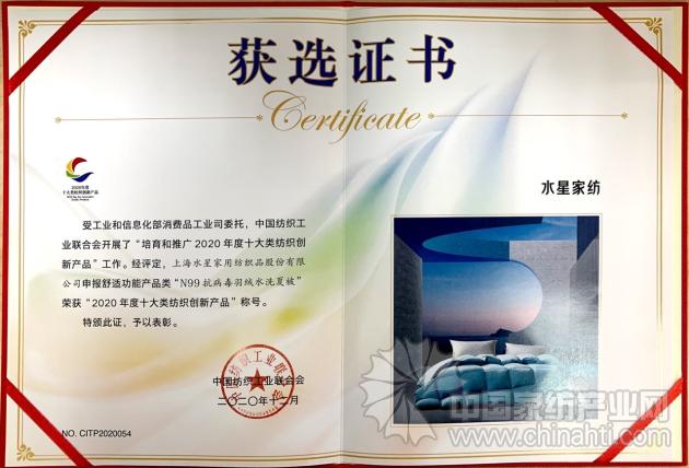 """水星家纺荣获""""2020年度十大类纺织创新产品""""称号"""