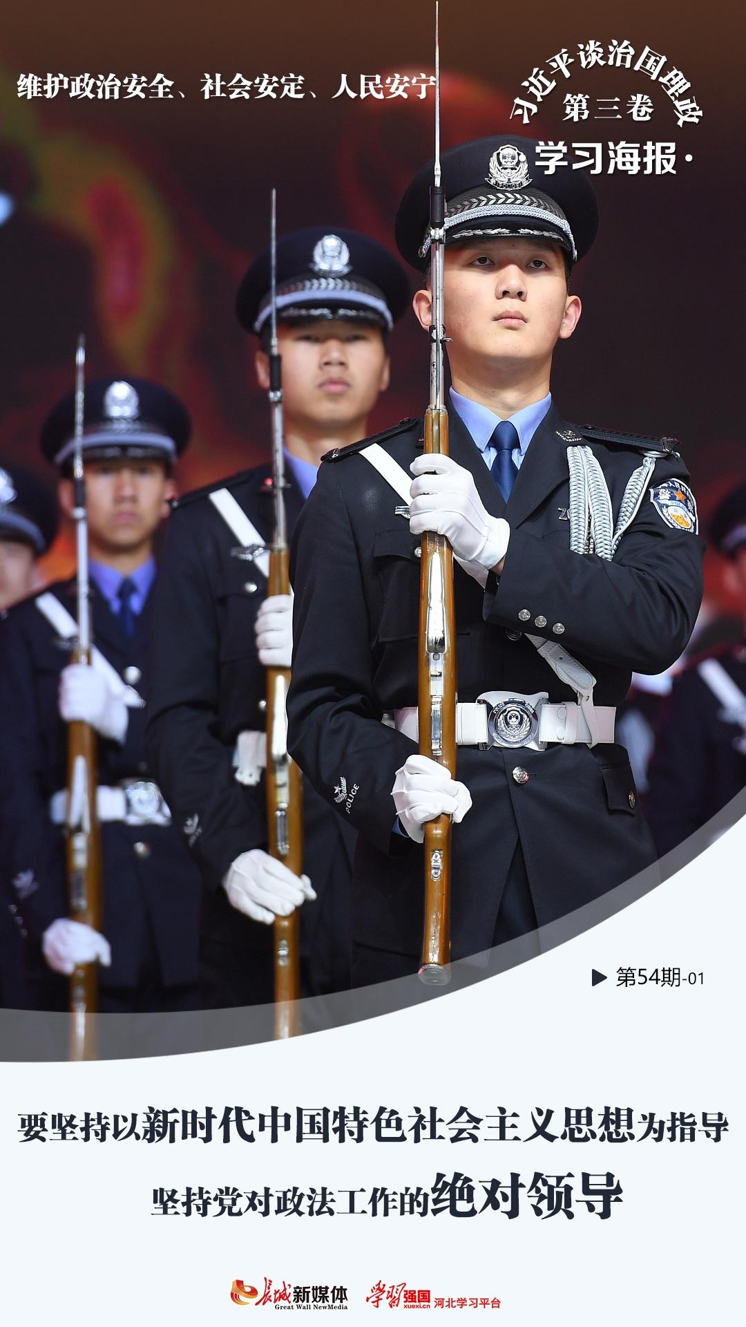 学习海报(54)丨维护政治安全、社会安定、人民安宁