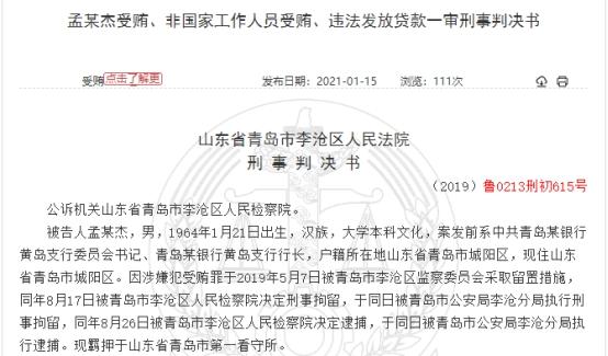 青农商行黄岛原支行长受贿超千万 被诉违法放贷4亿元