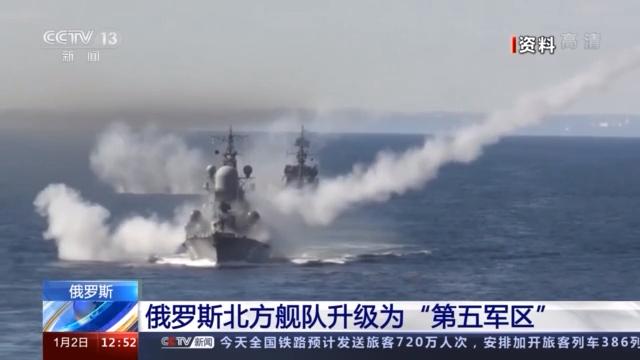 """俄罗斯北方舰队正式提升为""""第五军区"""""""