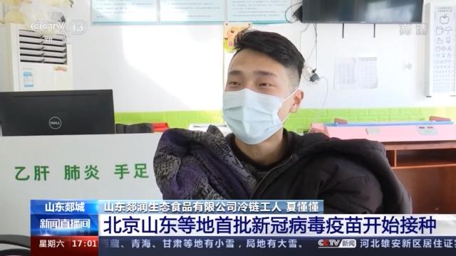 北京山东等地首批新冠疫苗开始接种 这些细节需知晓图片
