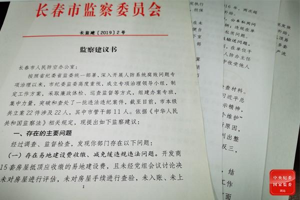 先后四任主任违纪违法,一封建议书推动深挖人防系统腐败问题