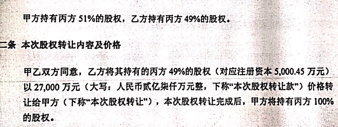 *ST辉丰起诉书:2.7亿收购瑞凯49%股权 还让对方掏一半钱买股票