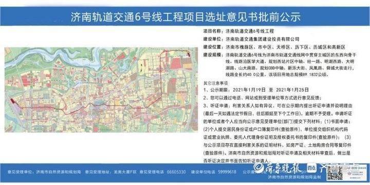 济南地铁6号线选址规划:东西贯穿主城 途经大明湖等地