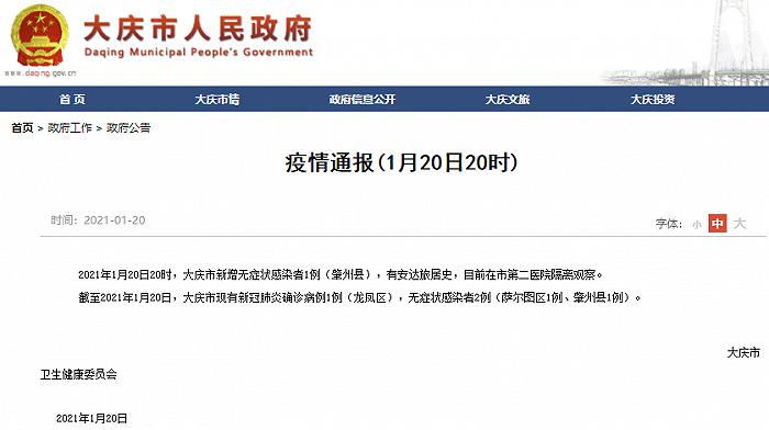 黑龙江大庆新增无症状感染者1例 有安达旅居史图片