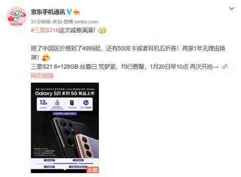 三星S21 8+128GB丝雾白、梵梦紫京东售罄