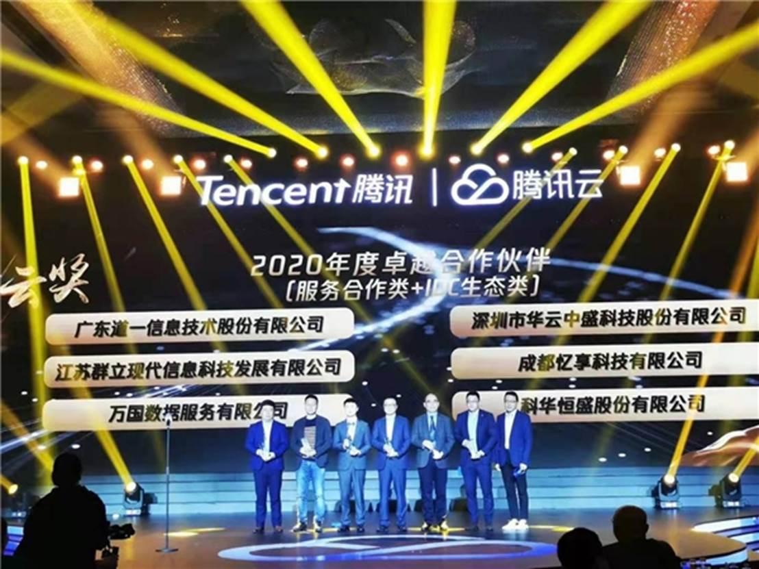 """忆享科技获腾讯云授予""""星云奖""""2020年年度卓越合作伙伴称号"""
