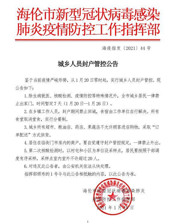 禁止出家门!黑龙江海伦市实行封户管控图片