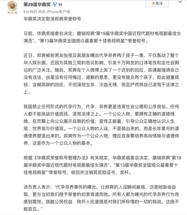华鼎奖组委会决定撤销郑爽荣誉称号