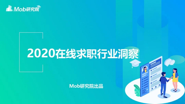 Mob研究院:2020在线求职行业洞察报告
