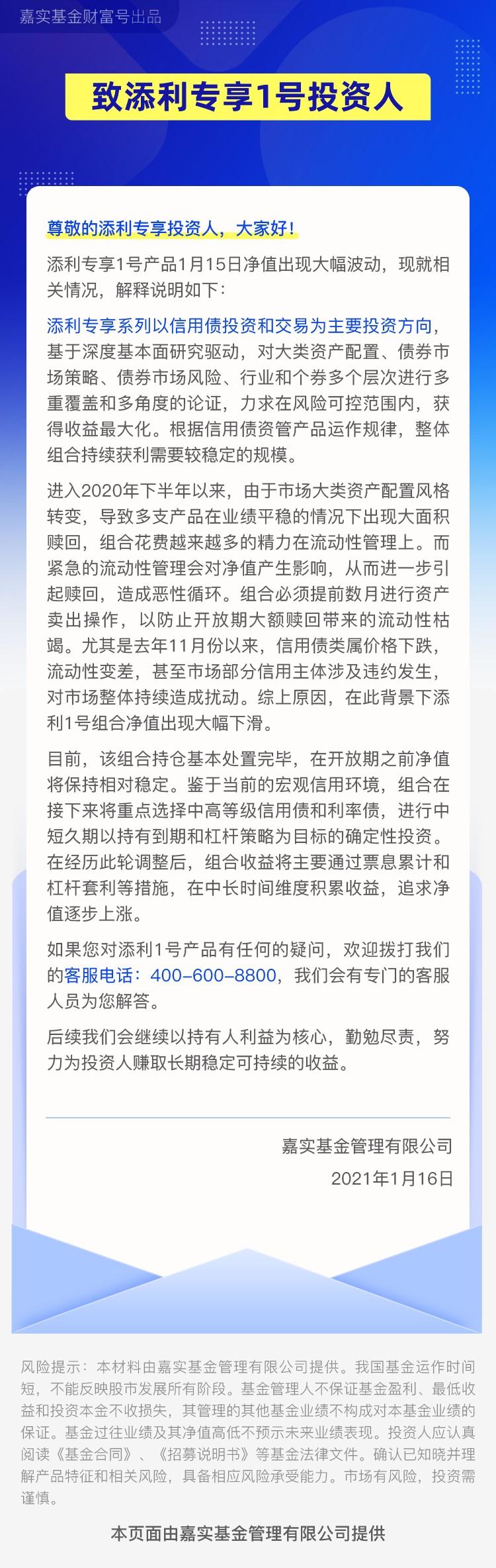"""独家   嘉实基金陷""""净值风波"""":旗下固收专户单周下跌近11%"""