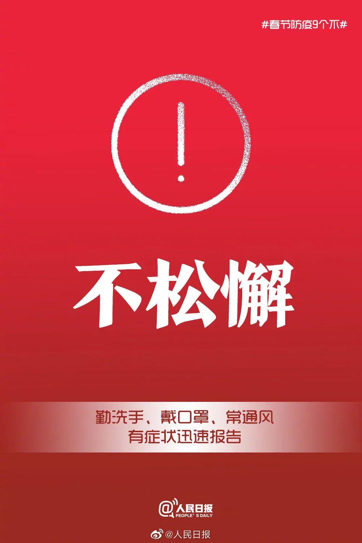 春节即将来临,防控疫情我们该怎么办?图片