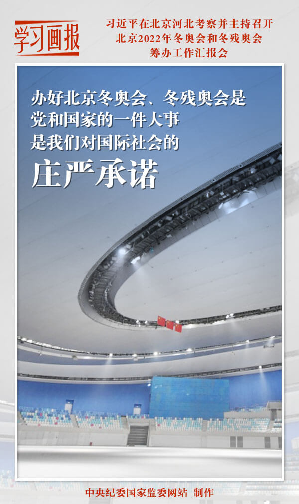 学习画报丨为世界奉献一届精彩、非凡、卓越的奥运盛会