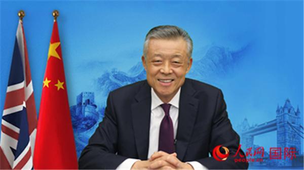 刘晓明出席大使告别座谈会对中英未来合作提出三点希望图片