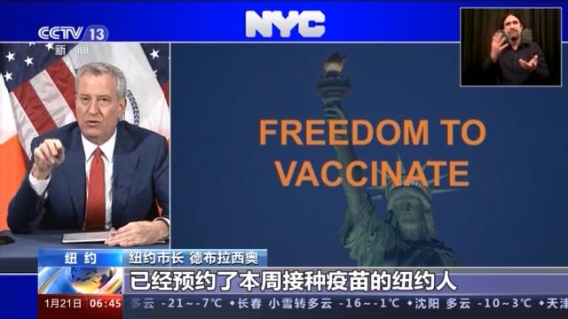 """美媒:疫苗接种 新政府接手""""糊涂账"""""""