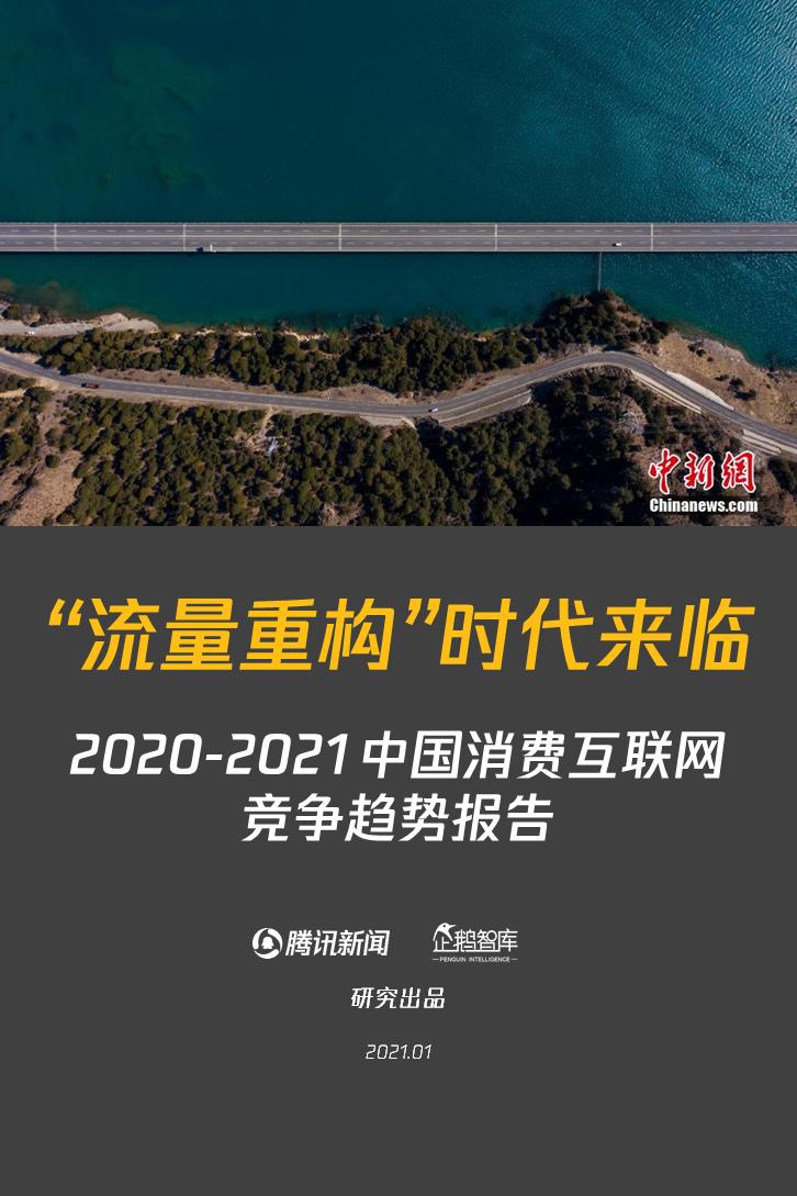 企鹅智库:2020-2021年中国消费互联网新趋势报告