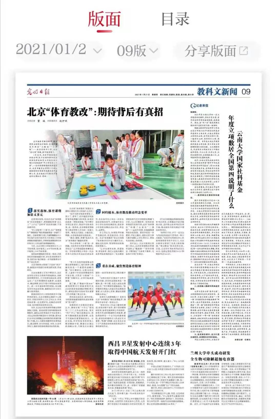 """《光明日报》充分肯定云南大学""""双一流""""建设成绩图片"""