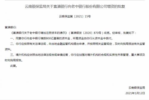 快讯|富滇银行获准向老中银行增拨800亿基普资本金