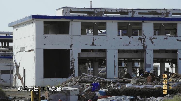 《正风反腐就在身边》揭示响水化工园区爆炸事故沉重教训图片