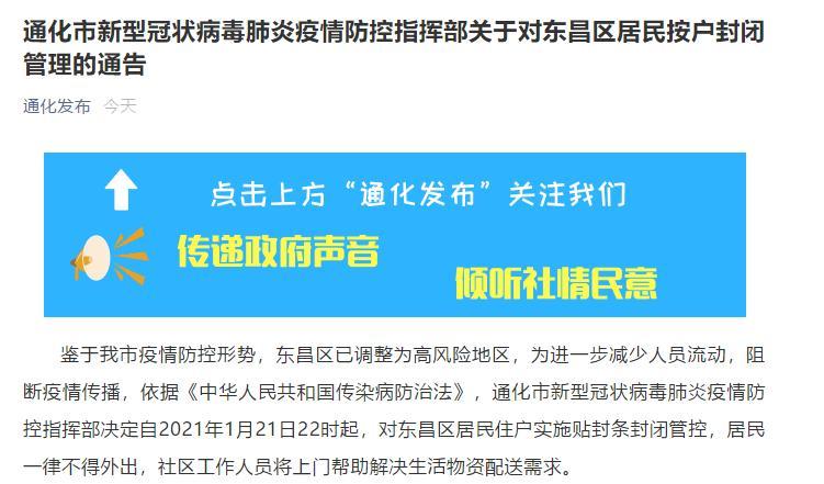 吉林通化市21日22时起对东昌区居民实施封条封闭管控 居民一律不得外出图片